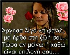 Perfection Quotes, Relationships, Greek, Relationship, Dating, Greece