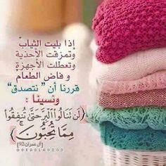 لن تنالوا البر حتى تنفقوا مما تحبون I Love Heart, Islam Muslim, Quran Verses, Great Words, Arabic Words, Islamic Quotes, Arm Warmers, Charity, Religion