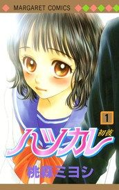 All Girls School, First Relationship, Online Anime, Train Station, Shoujo, First Love, Humor, Fictional Characters, Teen
