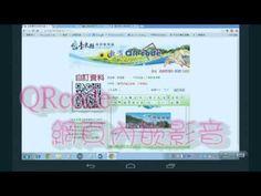 [QR Code]台東教育QR Code :台東翁秉逸老師和蘇吉勝老師合作開發 Qr, Blog, Blogging