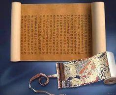 古代佛經之美 - 佛教新聞天地 - udn部落格