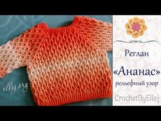 Crochet Summer Tops, Crochet For Kids, Crochet Cable, Knit Crochet, Crochet Clothes, Pullover, Knitting, Sweaters, How To Wear