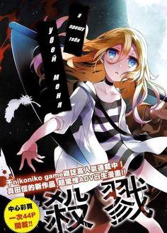 Satsuriku no Tenshi » Манга-тян - манга онлайн бесплатно