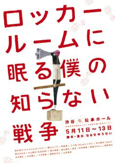 ロッカールームに眠る僕の知らない戦争: Japanese Theater Poster: Asleep in the Locker Room, the War Unknown to Me. Kosuke Ajiro. 2012
