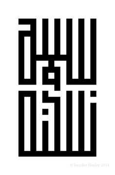 Peace - Kufic calligraphic style (Salam, Arabic, & Shalom, Hebrew)