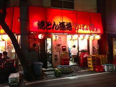 【五反田】焼きとん酒場 かね将 - 五反田