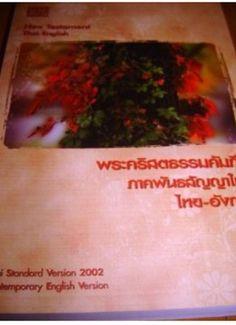 Thai - English Bilingual New Testament / Thai Standard Version 2002 - Contemp...