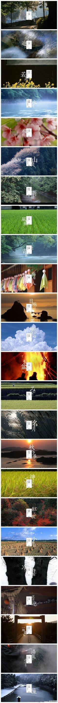 美到窒息的日本二十四节气摄影图,走进日本传统之美!