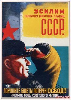 Фото, СССР, плакаты Военный плакат 1918-1950-х годов Pandia.ru