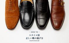 スタイル別 正しい靴の選び方