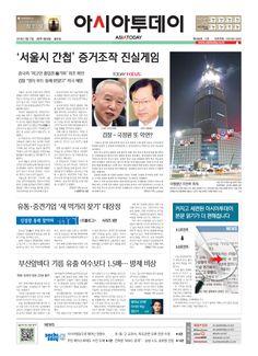 아시아투데이 ASIATODAY 1면. 20140217(월)