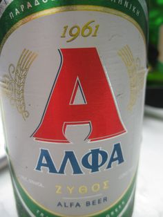 Another tasty Greek beer. This one was being enjoyed near the Plaka of Athens.