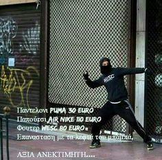 Αξια ανεκτιμητη.. Euro, Funny Quotes, Funny Memes, Funny Greek, Make Smile, Greek Quotes, Have A Laugh, Like A Boss, Have Some Fun