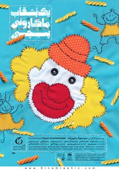 Mohammad(Sina) Afshar | Theater Poster | 2014