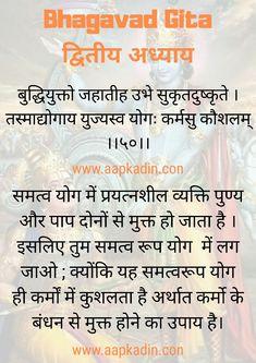 Bhagavad Geeta in Hindi Krishna Quotes In Hindi, Chankya Quotes Hindi, Hindu Quotes, Sanskrit Quotes, Radha Krishna Quotes, Vedic Mantras, Spiritual Quotes, Quotations, Lord Krishna