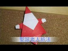 Craft: Santa Claus Origami.  Subtitle: Chinese 聖誕老人折紙