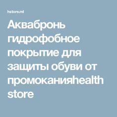 Аквабронь гидрофобное покрытие для защиты обуви от промоканияhealth store