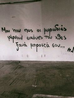 ξανά... Greek Love Quotes, Sad Love Quotes, Graffiti Quotes, Street Quotes, Rap Quotes, Unique Words, Greek Words, Quote Of The Day, Wise Words