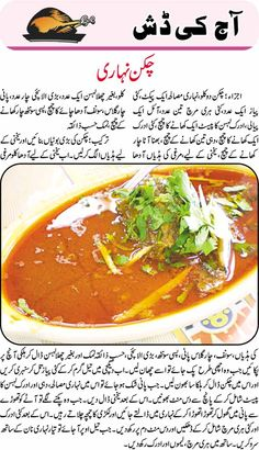 White Chicken Recipe In Urdu Chicken white