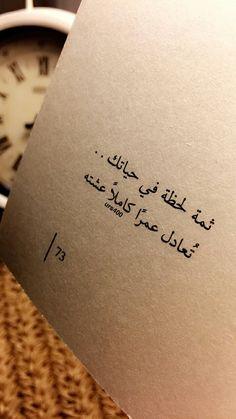 محمد نصر Sweet Words, Love Words, Beautiful Words, Arabic Love Quotes, Romantic Love Quotes, Words Quotes, Life Quotes, Love Songs Lyrics, Magic Words