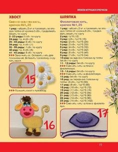 Comments on the topic Plush Pattern, Crochet Doll Pattern, Crochet Dolls, Types Of Purses, Knitting Patterns, Crochet Patterns, Work Bags, N21, Crochet Squares