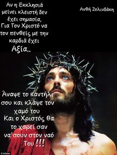 Christus Pantokrator, Faith In God, Poems, Prayers, Celebrities, Jesus Face, Greek, Celebs, Poetry