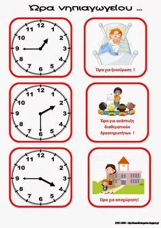 Το νέο νηπιαγωγείο που ονειρεύομαι : Το ωρολόγιο πρόγραμμα του νηπιαγωγείου σε καρτούλες I School, School Starts, Classroom Displays, Day For Night, Occupational Therapy, Special Education, Kindergarten, Clock, Activities