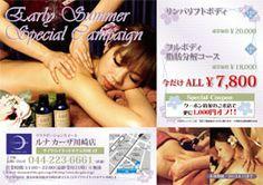ルナカーザ川崎店「Early Summer Special Campaign」(~2013.06.15)