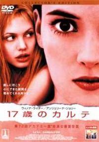 ★★ 17歳のカルテ - ツタヤディスカス/TSUTAYA DISCAS - 宅配DVDレンタル