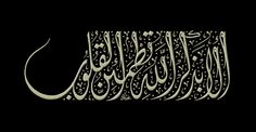 Unquestionably, by the remembrance of Allah hearts are assured.