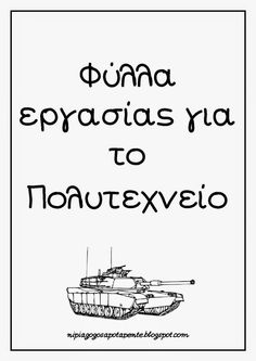 Activities For Kids, Crafts For Kids, Greek History, Christmas Coloring Pages, Educational Programs, Teacher Style, Homemade Christmas Gifts, Baby Play, In Kindergarten