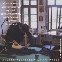 Γέροντας Πορφύριος Church Interior, Dear Friend, Infographic, Greek, Feelings, Sayings, Fathers, Quotes, Life