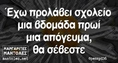 Funny Greek, Greek Quotes, Funny Photos, Funny Shit, True Stories, Thats Not My, Jokes, Humor, Art