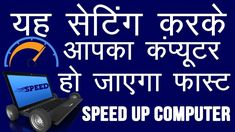 Best Tips to Speed Up Computer and laptop Performance in Hindi