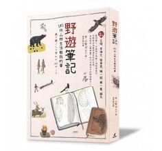 博客來-野遊筆記:101件山林生活教我的事