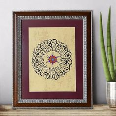 Original Painting Surah al-ikhlas The Unity, Arabic Calligraphy Picture, Quranic Wall Decor, Modern Wall Art, Islamic Housewarming Gift
