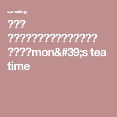 謝恩会 会場装飾&テーブルセッティング の画像|mon's tea time