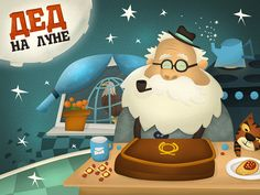 Old man on the Moon by Julia Slipenchuk, via Behance