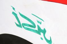 The Iraqi oil ministry said Monday it was looking at documents related to the reconstruction of a crude oil pipeline extending north from…