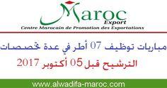 ينظم المركز المغربي لإنعاش الصادرات مباريات توظيف إطار مسير للموقع ومصمم جرافيك و04 أطر في التجارة الدولية وإطار في الموارد البشرية