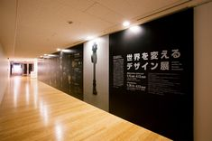 Design to Change the World | NAKANO DESIGN OFFICE