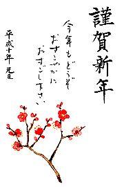Japanese round fan by michiya nakao nengajo cards pinterest fans m4hsunfo