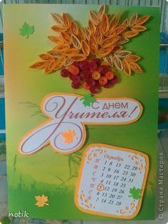 Открытка Поделка изделие День учителя С Днём Учителя Бумага фото 1