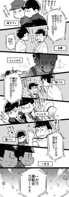 埋め込み画像 Hot Anime Boy, Anime Guys, Manga Anime, Ichimatsu, Geek Stuff, Fan Art, Cartoon, Twitter, Naver