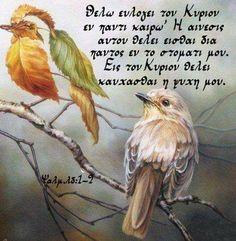 η αγάπη του Θεού - Αναζήτηση Google Greek Language, Prayers, 1, Faith, Google, Quotes, Quotations, Greek, Prayer
