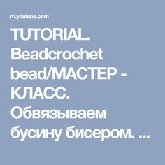 TUTORIAL. Beadcrochet bead/МАСТЕР - КЛАСС. Обвязываем бусину бисером. - YouTube