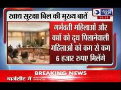 India News: Decision on the ordinance of Food Security Bill to be taken today