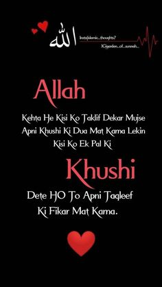 48213096 Allah sab behtar hi karta he aur behtar hi karega. In Sha Allah Aameen Summa aameen Ya rabbul alamin Y… Apj Quotes, Words Of Wisdom Quotes, Allah Quotes, Quran Quotes, True Quotes, Phone Quotes, Deep Quotes, Hindi Quotes, Islamic Inspirational Quotes