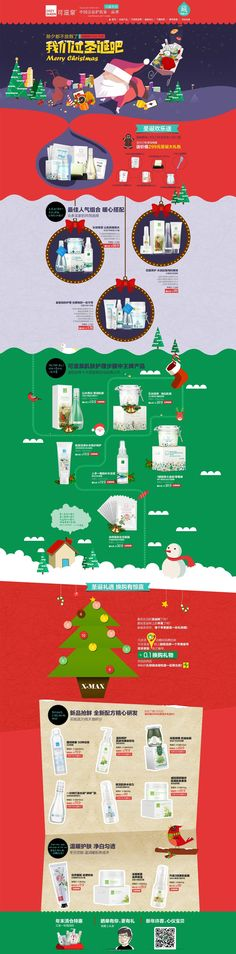 Cozy queen special page design for cosmetic Christmas activities-CHINESE DESIGN WORKS