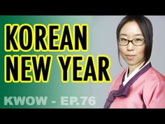 ▶ LUNAR NEW YEAR - How Koreans Celebrate, then and now.(KWOW #76) - YouTube